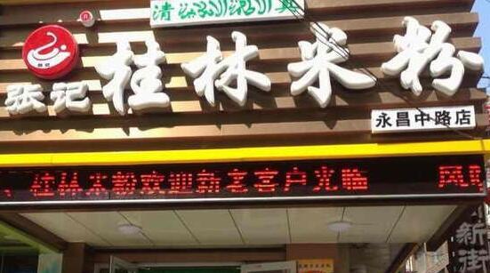 人气桂林米粉 广西张记桂林米粉加盟费多少 怎么加盟