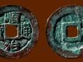 清代五帝钱鉴定拍卖交易