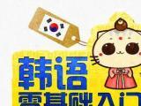 10月韩语零基础班火热报名中