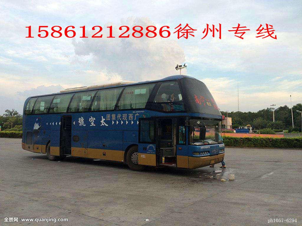 徐州到宜春的汽车客车大巴咨询//15861212886