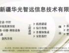 新疆华光智远信息技术有限公司