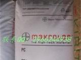 PC 6455 德国拜耳PC聚碳酸酯,阻燃等级