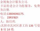 在沈阳注册香港公司 速度快 费用低 注册海外公司