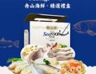 蟹状元海鲜大礼包:绝不将就的服务和品质!