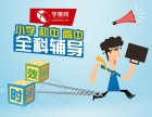 上海中小学辅导,宝山高中英语辅导,高中语文辅导