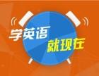 北京西城生活英语培训班要多少钱,短期少儿英语培训班