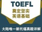 重庆托福高分精英班 托福培训补习班 重庆环球雅思