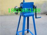 供应山西省永济市铁皮保温专用设备小型手动微型铁皮卷边机