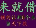 南京六合龙池无抵押小额贷款急需用钱