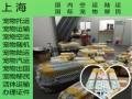 上海宠物托运 宠物狗猫兔托运 空运汽运随机托运全国
