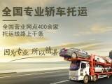 北京汽車托運,全國連鎖全程全險,20年專注轎車托運公司