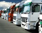 内蒙古全境至全国物流运输专线
