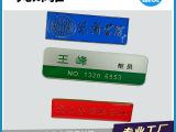 广州徽章金属工牌定制姓名牌不锈钢工号牌定