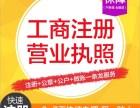 快速 低价杭州全区注册公司的服务~低廉的价格