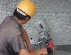专业混凝土切割拆除打孔敲墙.工程切割公司