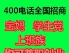 400办理全国招商招代理加盟 制作集团彩铃 成本低