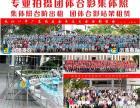 深圳集体照拍摄-罗湖附近有集体照拍摄公司,合影架出租公司吗