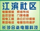 开福江滨社区监控安装,江滨社区音安装,,江滨综合布线服务