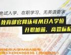 亚洲城市大学在职免试MBA教育部备案正规