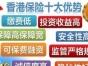 香港保险,海外保险代理