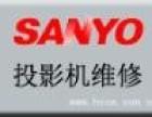 浦东三洋投影仪维修站点中心 sanyo投影仪点不亮上门维修