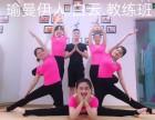 白云区有专业系统瑜伽教练培训嘛?包含考证嘛?