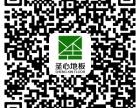 上海现在的地板价格一般是多少?