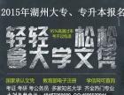 浙江工商大学成人高卡函授远程湖州教学点