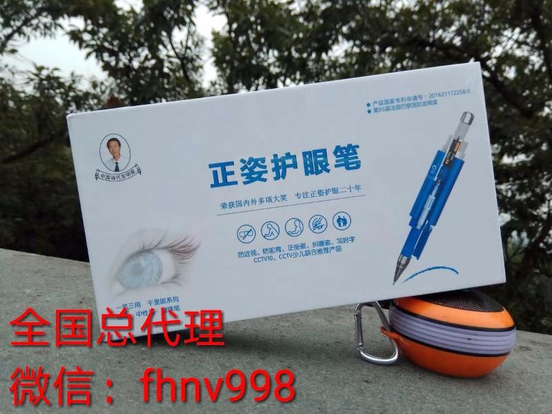 林文正姿护眼笔是新型传销是骗人的正姿护眼笔坑死代理商