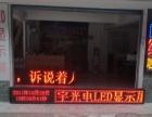 蚌埠LED显示屏、LED电子屏,LED大屏安装维修