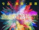 深圳企业网站建设服务