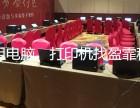 杭州地产开盘电脑出租 杭州地产开盘打印机租赁