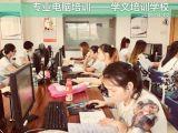 西丽电脑办公文秘培训西丽电脑培训机构