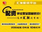 北京汇发网期货配资交易平台,1-10倍杠杆,0利息