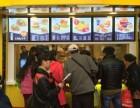 西式连锁快餐怎么样 西式快餐加盟费多少 小城市开快餐店赚钱吗