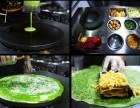 果蔬煎饼加盟费用多少钱 学习山东杂粮煎饼做法配方