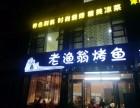 老渔翁烤鱼加盟/烤鱼加盟店十大品牌