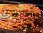 重庆的网红烤鸭肠全国加盟 网红鸭肠培训