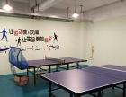 搏峰乒乓球培训机构