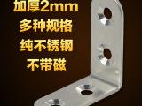 不锈钢角码 角铁 家具连接件 层板拖隔断支架 小号半圆 厚2mm