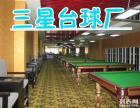 温州专业台球桌定做 台球桌维修 台球桌价格 台球桌多少钱