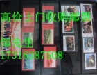 普陀区邮票回收(集邮册等各年年册收购)