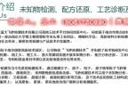 色母粒成分化验分析 PE填充母料配方分析找南京蓝大飞秒