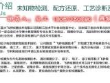 皮革脱灰剂成分分析配方分析找南京蓝大飞秒