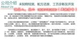洗衣液配方分析成分检测找南京蓝大飞秒