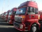 嘉兴回程车调度 上海货运公司 承接全国运输服务