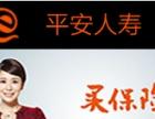 经过中国平安专业的培训,为您提供专业诚信的服务