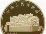 孫中山150周年紀念幣
