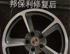 专业汽车轮毂修复 变形 破裂 刮伤 翻新