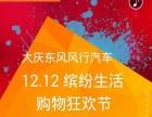 大庆东风风行汽车12.12购物狂欢节